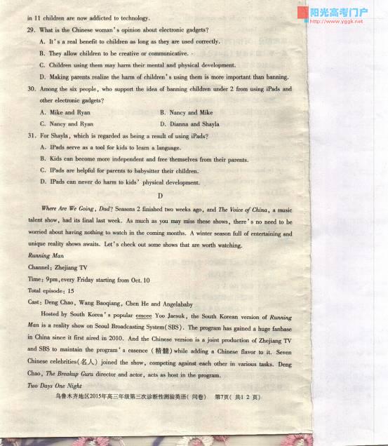 三次诊断性测验英语试题及答案图片