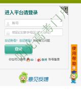 漳州市安全教育平台登录入口