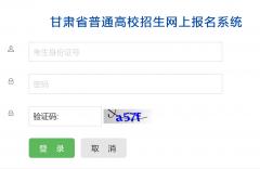 2019年甘肃省高考网上报名系统