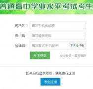 湖南省普通高中学业水平考试生服
