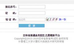 吉林省普通高校招生网上信息填报