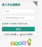 中山市安全教育平台入口zhongsha