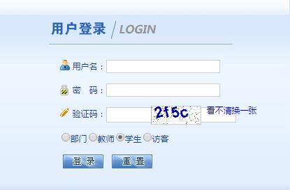 四川工商职业技术学院教务系统