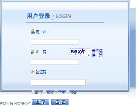 广西大学教务管理系统