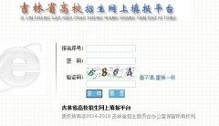 吉林省高校招生网上填报平台