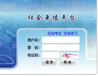 重庆消防户籍化管理系统