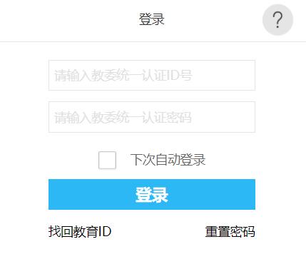 北京市中小学综合素质评价平台