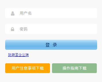广东省固体废物管理信息平台