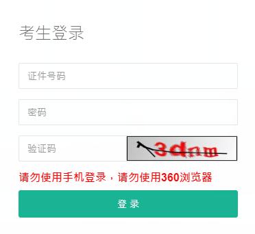 重庆市普通高中学业水平考试报名系统