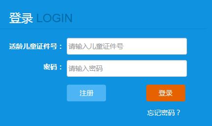 杭州市小学一年级入学管理系统