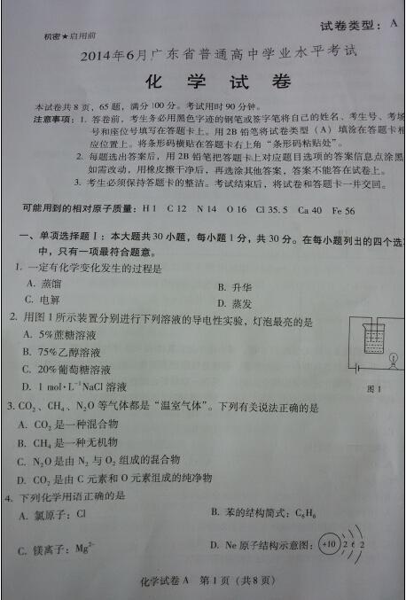 2014年6高中广东答案高中水平考试化学试题及月份图学业写看话图片
