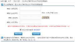 广东高中学业水平考试成绩查询入
