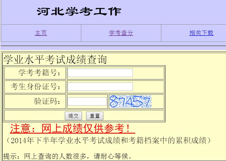 河北会考成绩查询_2016河北省高中学业水平考试成绩查询系统-86考网