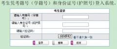http://xysp.sdzk.cn山东省普通