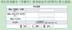 山东省普通高中学业水平考试网上