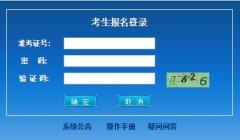 广东高中学业水平考试报名系统ht